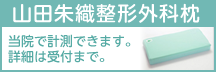 山田朱織整形外科枕